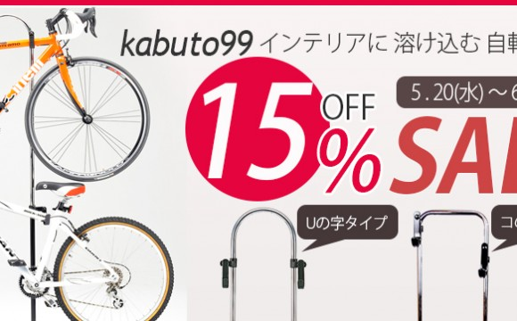 BS-12 自転車スタンド5/20~6/19まで15%SALE