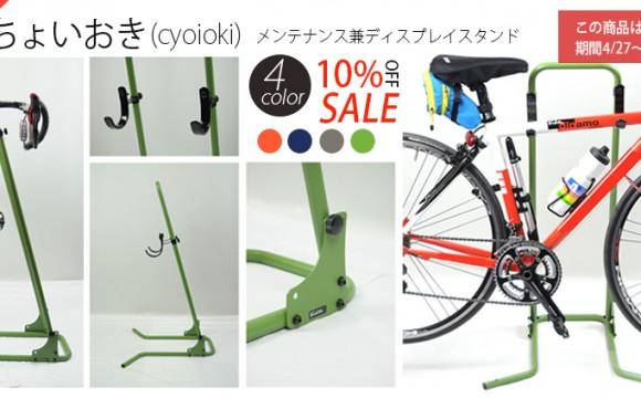 新商品 メンテナンス兼ディスプレイスタンド、ちょいおき(cyoioki)