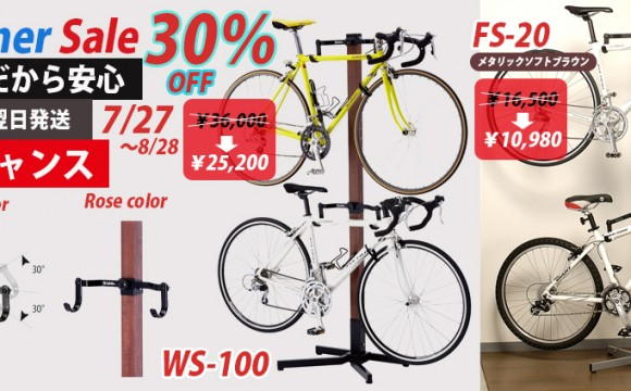 kabuto 自転車ラック summer sale 30% OFF 7/27~8/28
